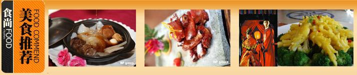 红栌山庄美食