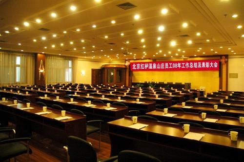 红栌温泉山庄第一会议室