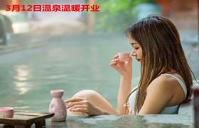 红栌温泉山庄活动